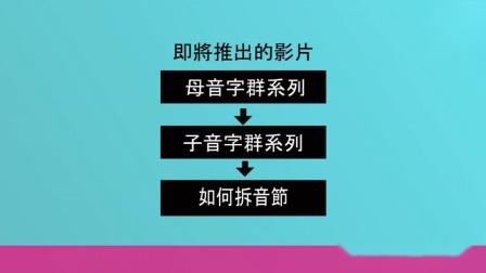 英语音标学习基础入门15:phonics L15 长母音U 第二部分+oo发音(long u part 2+oo)_高清