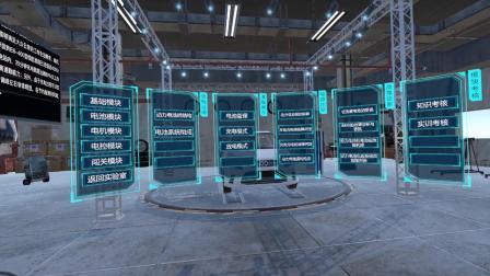 升大教育新能源 燃油汽车综合VR实训室