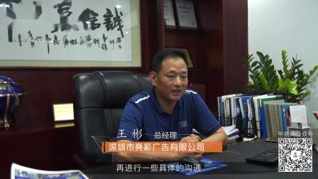 牛商网客户案例:深圳亮彩广告