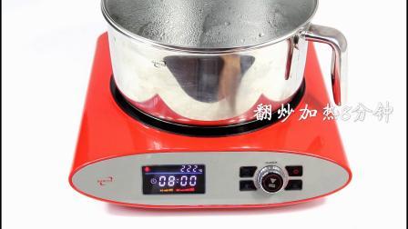 胡萝卜炒杏鲍菇—巴可智能锅