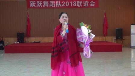 跃跃舞蹈队2018年联谊会 2.女声独唱  爱在天地间  党旗飘飘