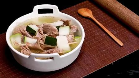 清热解毒冬瓜老鸭汤,秋季养生学起来,好喝