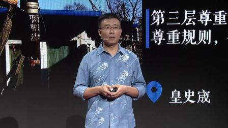 蒋晨明:今天,我们该如何面对胡同?
