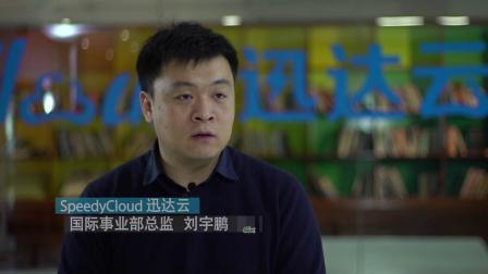 迅达云携手 IBM® Cloud infrastructure,护航游戏企业出海