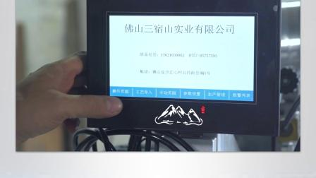 三宿山机器