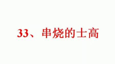 33、老豆咪索茄--串烧劲爆联唱好歌大联唱中文串烧的士高