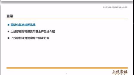 上投摩根ICMS APP IPv6网络访问演示
