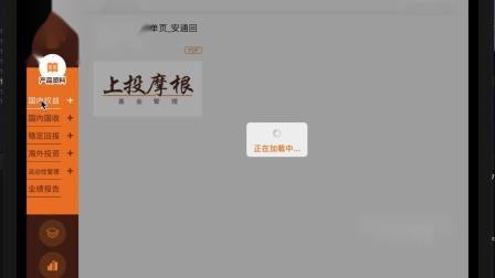 上投摩根ICMS iPad IPv6网络访问演示