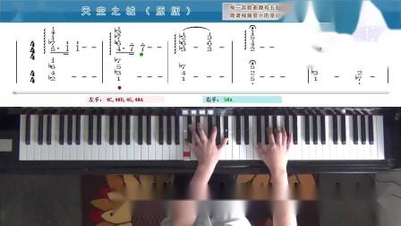 久石让 天空之城(原版)简谱钢琴教学视频_悠秀钢琴 2