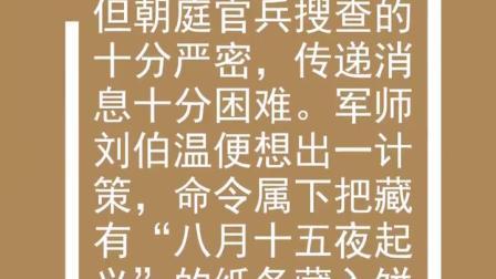 中秋节为什么要吃月饼?