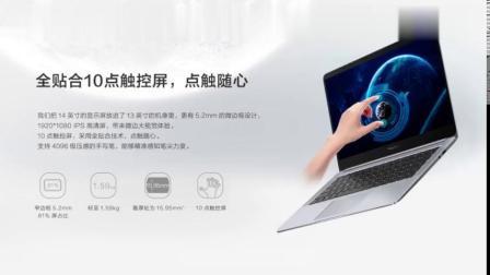 热点科技-触屏笔记本,荣耀MagicBook触屏版评测