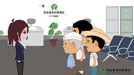 河北省农村信用社金融夜校教材之三电子银行科普