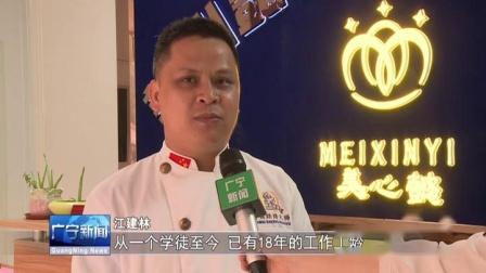 20181123 80后烘焙大师江建林:勇于创新打造广宁烘焙品牌