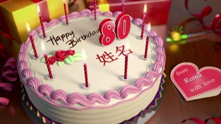 生日快乐蛋糕或结婚周年纪念日庆祝祝贺视频片头