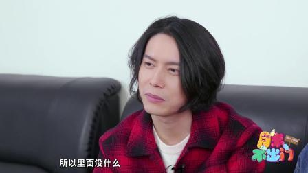 周末不出门:《生活对我下手了》刘背实洗澡癖好大公开