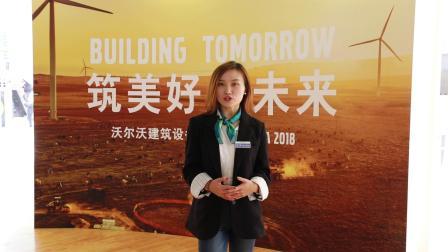 bauma CHINA正式开幕,沃尔沃建筑设备创新与服务备受瞩目