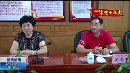 邵武电视台视频1
