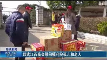 邵武电视台视频2