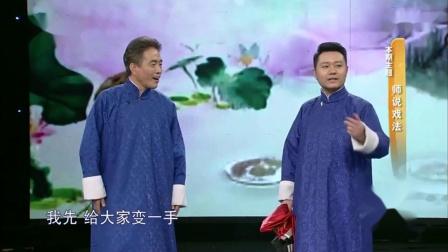 天津卫视群英会 郭玉文 付艺孝 古彩戏法 富贵吉祥 传统艺术