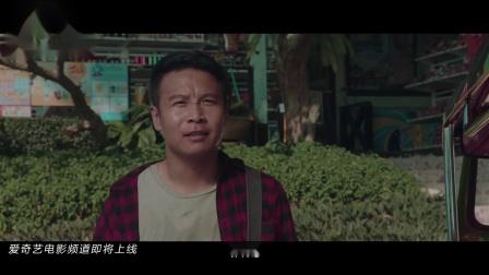 《四平青年之喋血曼谷》先导预告 浩哥演绎爆笑泰囧