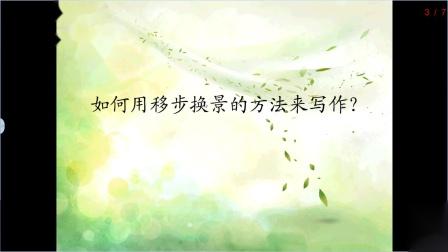 【阜阳美雅特小学】四年级上册语文移步换景