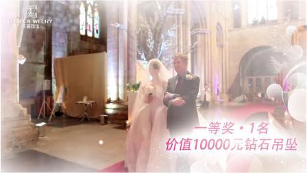 重庆成鑫珠宝-寻找开州最美新娘-第二季