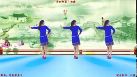 济阳红霞广场舞《还要等多久》经典老歌优美动听简单易学