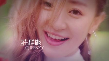 2019 春天的愿望 Queenzy and Friends 贺岁专辑预告