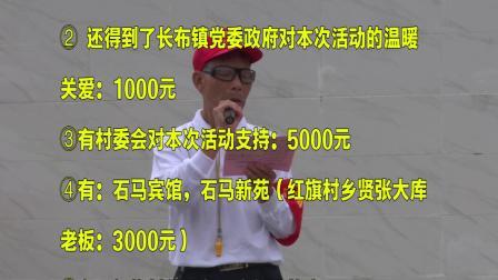 五华县长布镇2018年红旗村  老协会  老人节