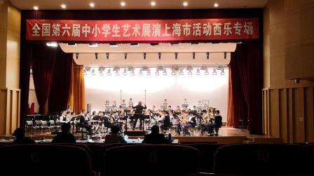 青浦区实验中学交响管乐队参加全国第六届中小学生艺术展演上海市活动西乐专场比赛实况《蓝色山脉》