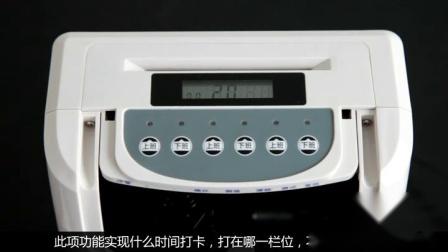 MT-620 齐心考勤机自动移位设置