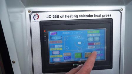 JC-26B多功能滚筒热转印印花机(触屏版) -操作视频