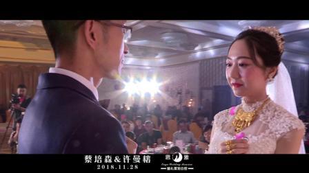 2018|11|28|蔡培森&许曼榕|好彩酒店| 恩雅婚礼策划
