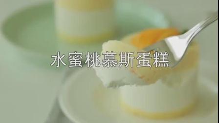 【水蜜桃慕斯蛋糕】水蜜桃和慕斯的完美结合,简单还易上手,口感层次分明,好吃到,满满的幸福感!