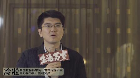 冷凇谈《生活万岁》:当代中国人生活状态的清明上河图