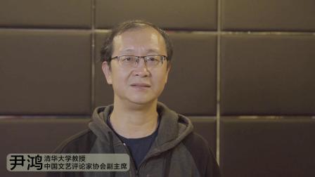 尹鸿谈《生活万岁》:真实比虚构更精彩,这是一部令人惊喜的影片