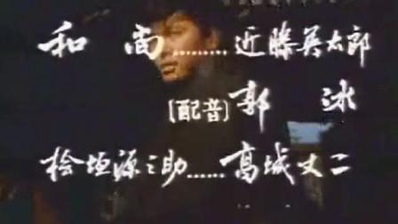 姿三四郎1970片头曲