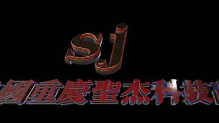 中国重庆圣杰科技震撼片头