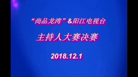 """成人组7号选手才艺表演-""""尚品龙湾""""&阳江电视台主持人大赛决赛"""
