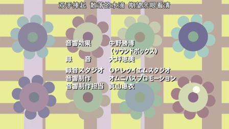 向阳素描 第02集 日本的夏季