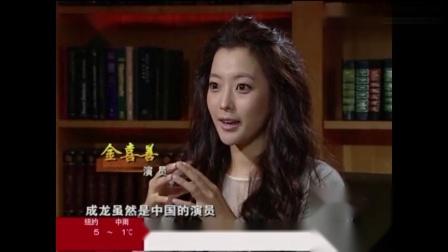 金喜善谈成龙,说成龙是中国演员但也是国际巨星,和他拍戏很荣幸