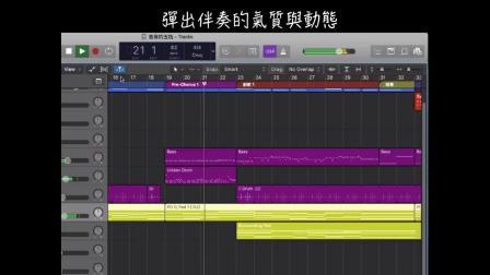 伴奏的氣質與動態- - 適合 司琴、流行伴奏 [HD 720p]