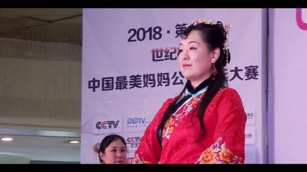 2018中国最美妈妈广安赛区总决赛最美妈妈走秀走出自信