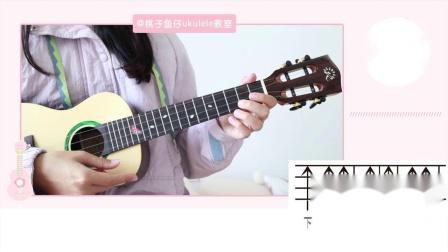 淋雨一直走-张韶涵 尤克里里弹唱教学 【桃子鱼仔ukulele教室】