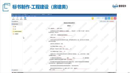 河北省公共资源电子交易交易响应方操作视频