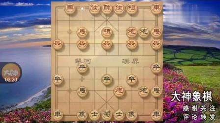 第二局大神象棋:新版橘中秘教学针对过宫炮最好的一招