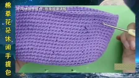 棉草花朵休闲手提包钩针编织图解视频