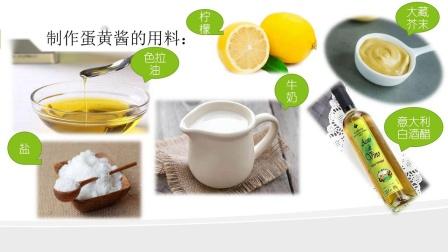 D15韩超-西安旅游烹饪职业学校-《蛋黄酱的制作》