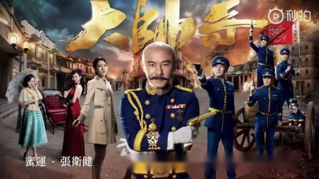 蜜運 - TVB2018劇集《大帥哥》片尾曲(主唱:張衛健)