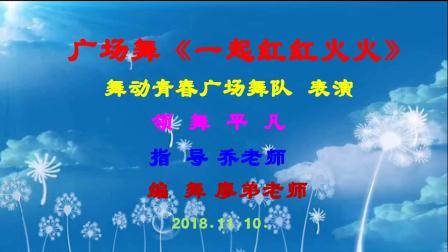 广场舞《一起红红火火》舞动青春广场舞平凡等姐妹表演_01